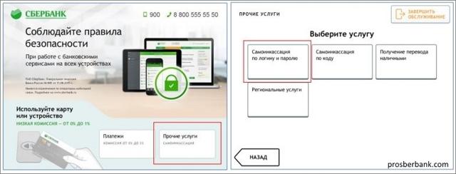Самоинкассация через банкомат Сбербанка: пошаговая инструкция