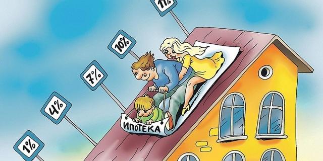Как можно снизить ставку по ипотеке в банке и на сколько процентов