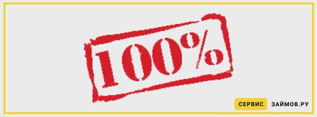 Как получить займ с одобрением на 100 процентов