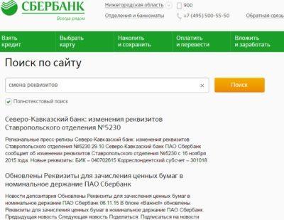 Уральский банк сбербанка россии официальный сайт реквизиты