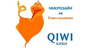 Как получить микрозайм на qiwi кошелек
