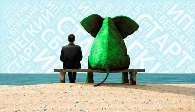 Сбербанк легкий старт: какие есть тарифы для ип, пакет услуг для быстрой программы, условия для новых клиентов, нюансы при открытии счета, какие потребуются документы, чтобы воспользоваться?