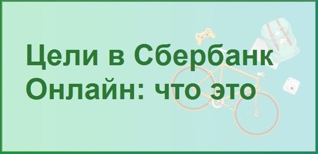 Цели в сбербанк онлайн что это: как работает программа, как самостоятельно закрыть или удалить услугу, как создать и для чего нужна услуга от банка России, пошаговая инструкция по созданию сервиса, плюсы и минусы использования