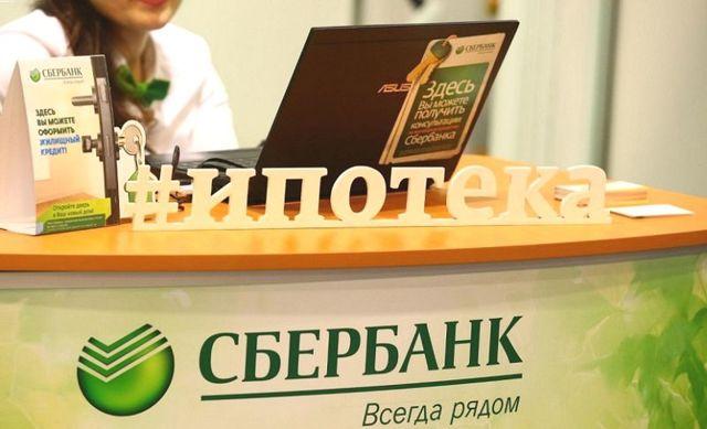 Общие условия кредитования в Сбербанке для физических лиц