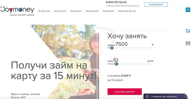 Микрозаймы в джой мани: проценты, подача онлайн-заявки, оплата и отзывы