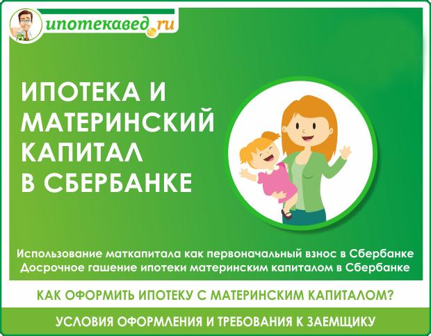 Ипотека под материнский капитал в сбербанке: как взять