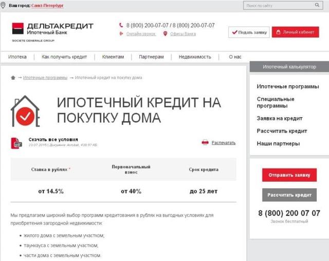 Ипотека в ДельтаКредит: описание программ и процентные ставки, отзывы клиентов