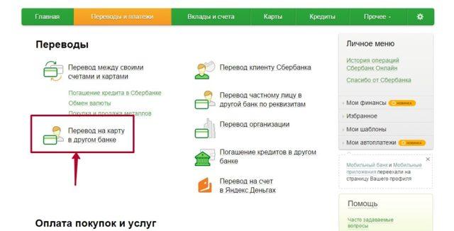 Комиссия за перевод со Сбербанка на ВТБ 24