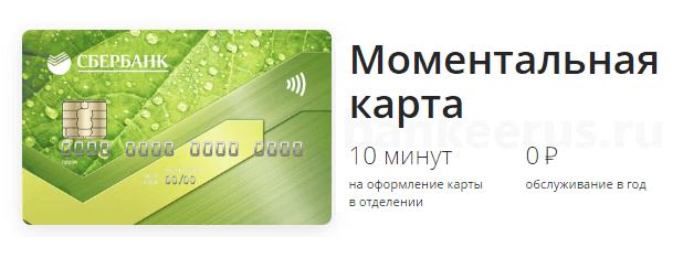 банк официальный сайт потребительский кредит