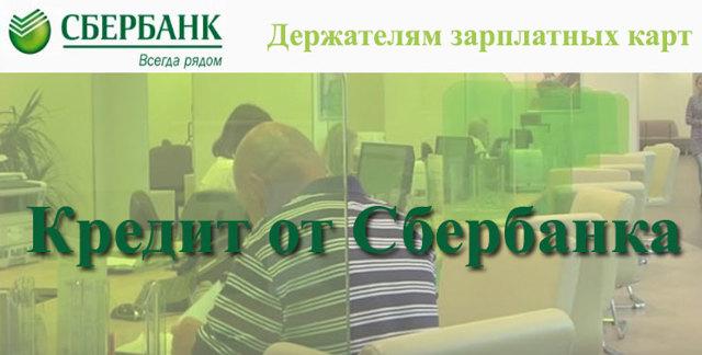 Сбербанк ипотека для зарплатных клиентов: проекты банка России для держателей карт, какие есть преимущества, процентная ставка по ипотечным программам, как оформить кредит тем, кто является участником проекта?