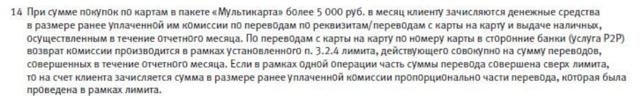 Комиссия за снятие наличных в банкомате Сбербанка с карты ВТБ 24
