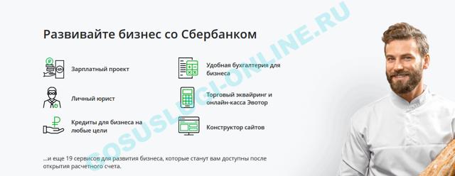 Открыть расчетный счет для ООО в Сбербанке