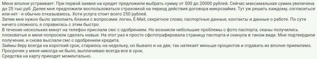 Где взять микрозайм до 500 рублей: список мфо, проценты и отзывы