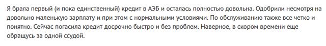 Как оформить кредит наличными в Алмазэргиэнбанке: советы экспертов