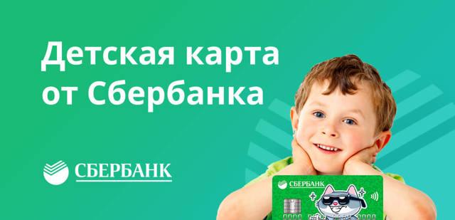Детская дебетовая карта в Сбербанке: как пользоваться, что дает?