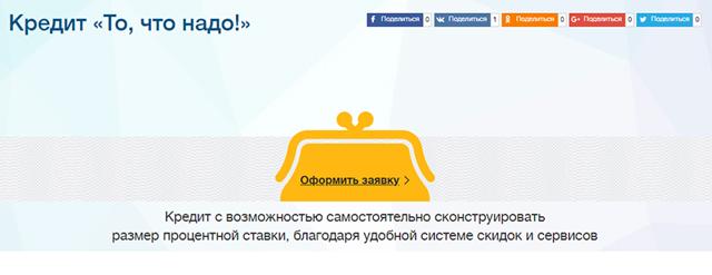 Потребительский кредит в снгб: ставки, онлайн-заявка и отзывы