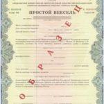 Вексель Сбербанка на предъявителя как обналичить