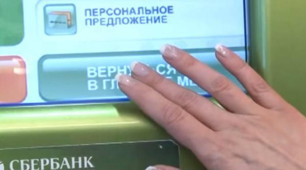 Кредит на персональных условиях от Сбербанка: предложения