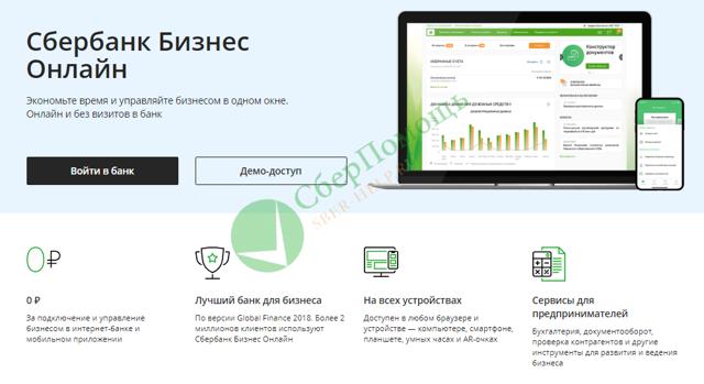 Сбербанк бизнес онлайн малому бизнесу: sberbank biznes online что это, финансирование малых предприятий, поддержка индивидуальных предпринимателей, основные функции и возможности сервиса, преимущества и недостатки услуги