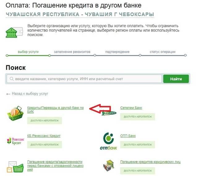 Как оплатить кредит Альфа-Банка через Сбербанк Онлайн
