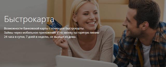 Микрозаймы в быстроденьги: подача онлайн-заявки и вход в личный кабинет