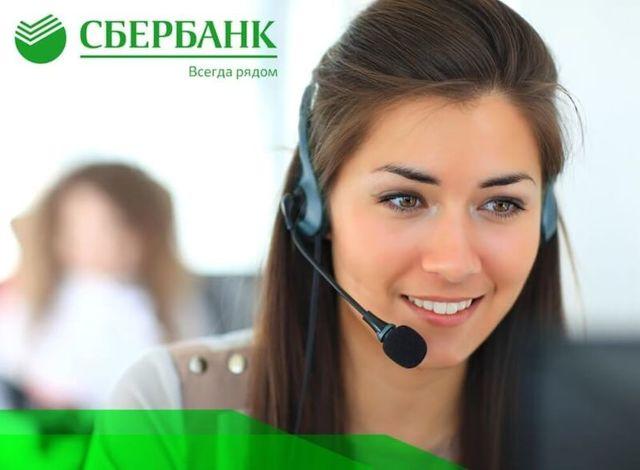 Консультация сбербанк по телефону ипотека: номер горячей линии, для чего необходима консультация, как ее получить?