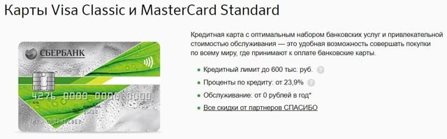Какая карта лучше visa или mastercard в Сбербанке