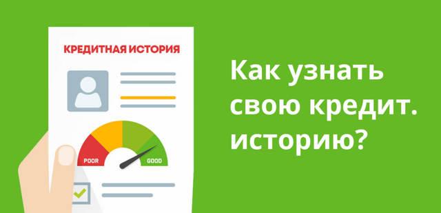 База кредитных историй: как можно проверить свои данные бесплатно