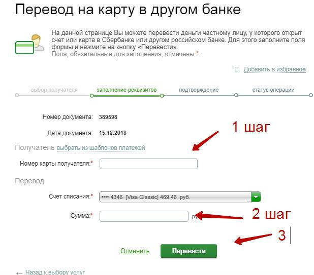 Как пополнить карту Тинькофф без комиссии через Сбербанк