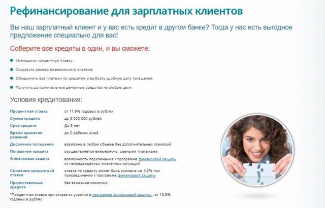 Кредиты в МТС банке: как подавать онлайн-заявку, достоинства и недостатки организации