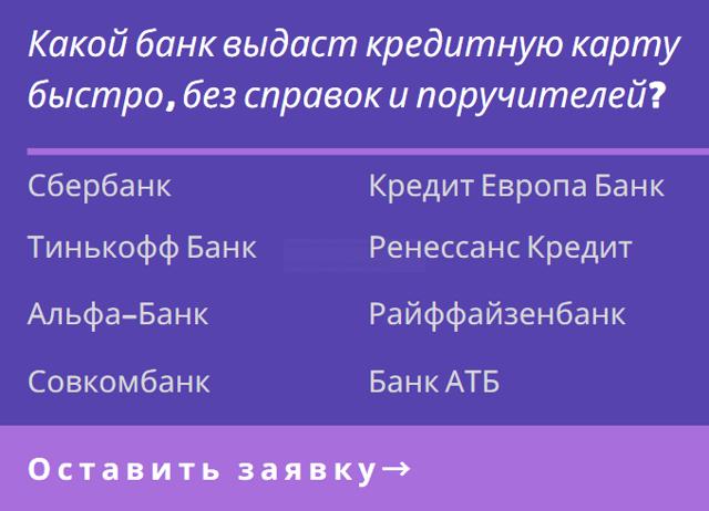 Кредитная карта Сбербанка за 15 минут онлайн заявка