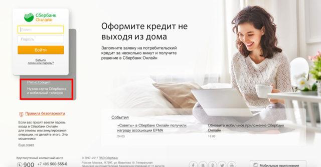 Как оплатить по реквизитам через Сбербанк Онлайн