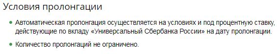 Универсальный вклад на 5 лет в Сбербанке России