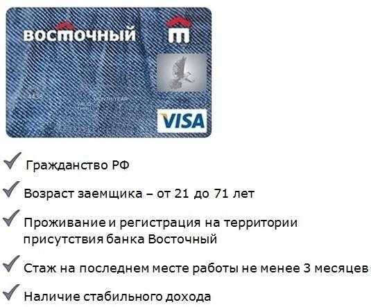 Где взять займ на 3 месяца: перечень банков с выгодными условиями