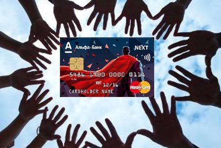 Условия обслуживания дебетовой карты next альфа-банка