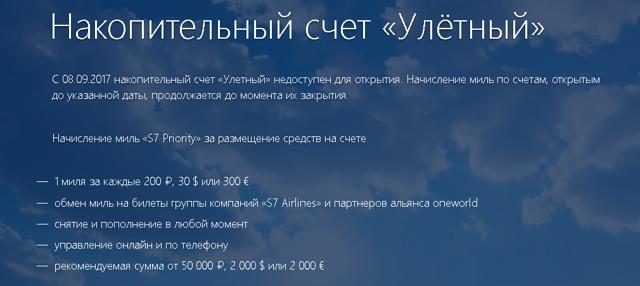 Условия накопления миль по дебетовой карте тинькофф s7 airlines