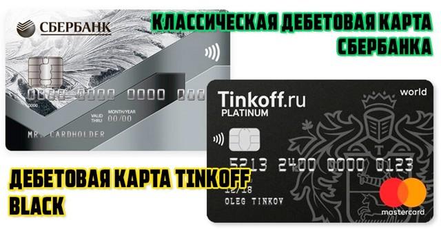 Тинькофф или Сбербанк: что лучше, где выгоднее оформить дебетовую карту, взять кредит, мнение клиентов