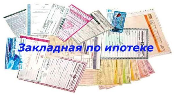 Закладная Сбербанк: сколько делается оформление, как получить, какие документы нужны?