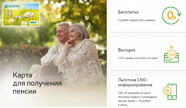 Дебетовые карты Сбербанка Мир для пенсионеров: сроки выплаты пенсии и особенности обслуживания