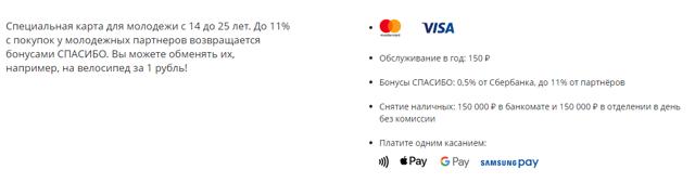 Условия онлайн-оформления молодежной дебетовой карты сбербанка