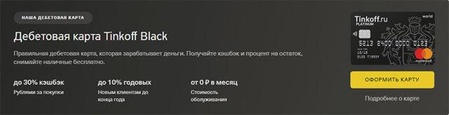 Условия обслуживания дебетовых карт в банке тинькофф