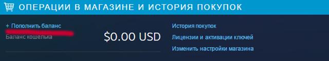 Как на стим положить деньги через сбербанк онлайн: пополнить баланс с банковской карточки, как оплатить steam в личном кабинете, есть ли комиссия за пользование услугой?