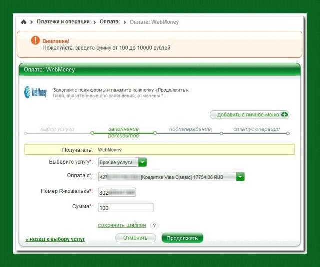 Как перевести деньги на Вебмани через Сбербанк Онлайн