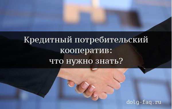 Кредитный потребительский кооператив: условия финансирования граждан