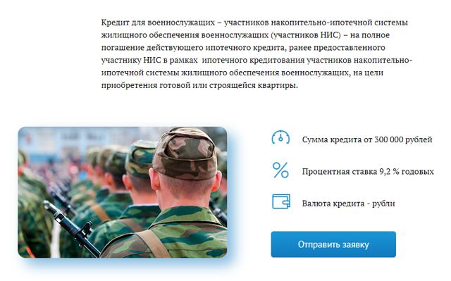 Рефинансирование военной ипотеки: порядок, документы и отзывы