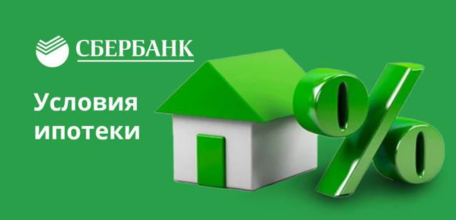 Ипотека для зарплатных клиентов сбербанка: условия и проценты