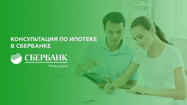 Консультация по ипотеке сбербанк: зачем нужны онлайн специалисты при оформлении ипотечного кредита, функции кредитного отдела, особенности работы горячей линии банка России
