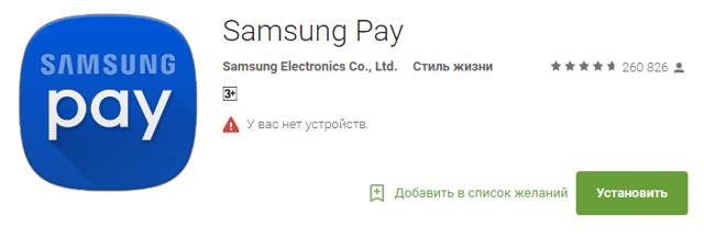 samsung pay сбербанк: как оплачивать телефоном самсунг вместо карты мир банка, описание возможностей, пошаговая инструкция