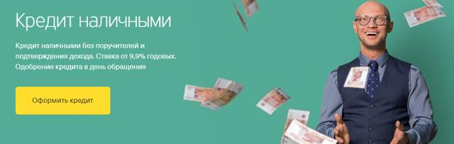 Где взять кредит в декрете: условия получения и отзывы о банках