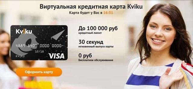 kviku - как вывести деньги на карту Сбербанка